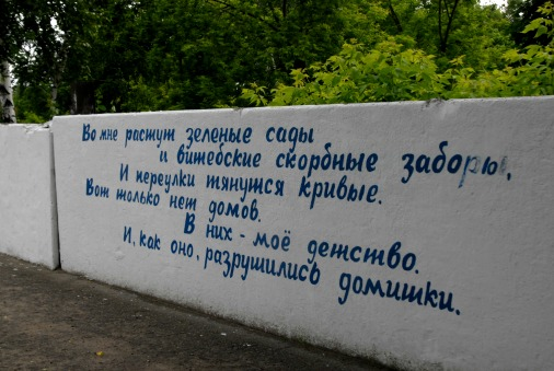 Строки из Марка Шагала украшают заборы улицы, ведущей к его музею