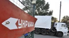 Грузовикам с гуманитарной помощью запретили остановки на территории Украины