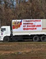 Гуманитарный конвой РФ въехал в Украину