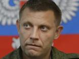Захарченко выдвинул ультиматум Киеву