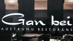 Суд утвердил соглашение о наказаниях по уголовному делу «Gan Bei»