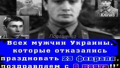 Закрой окна, задерни шторы. Реакция на 23 февраля в Украине