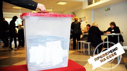 Закулисье выборов: Об этом Вам никто не расскажет